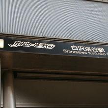白沢渓谷駅