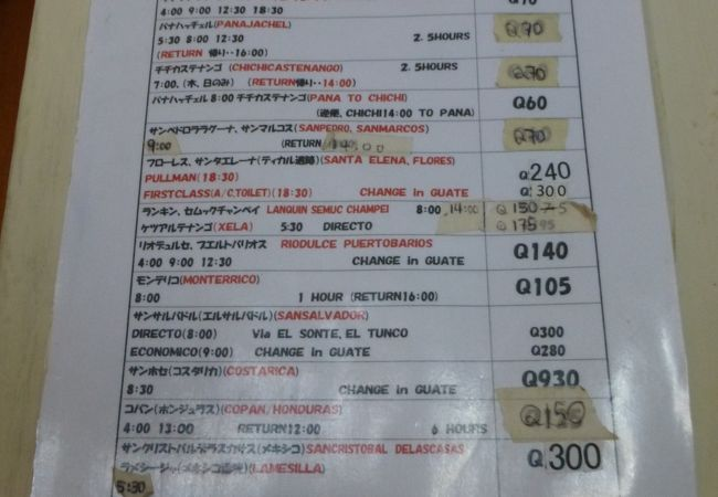 アンティグアから空港までの乗合タクシー運賃