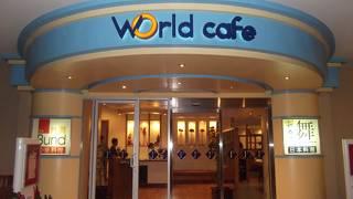 ワールド カフェ