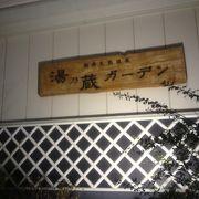 平塚の天然温泉