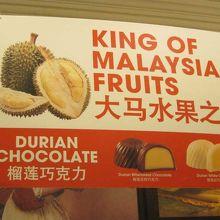キングオブマレーシアフルーツ「ドリアン!」