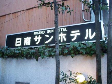 日商サンホテル 写真