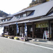 道の駅日本一