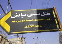 Niayesh Boutique Hotel 写真