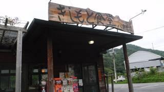 きしもと食堂 八重岳店