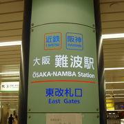 神戸から便利な近鉄大阪難波駅