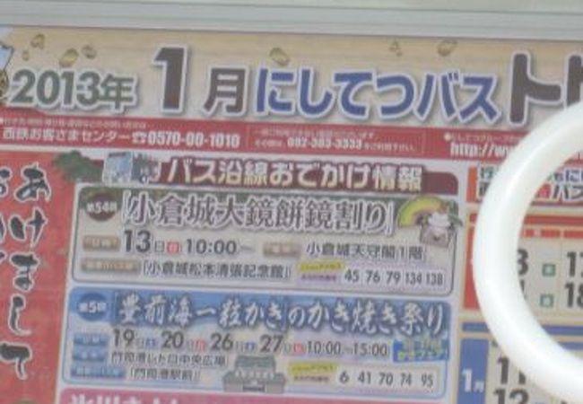 小倉城おしるこ会