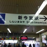 JR西日本と南海電鉄の乗り換え駅