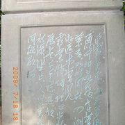 杭州訪問の目的地的なスポット