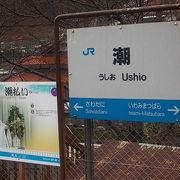 川の近さが際立っている駅でした