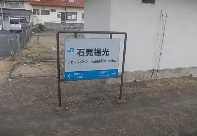 石見福光駅