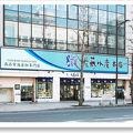 写真:佐藤水産 本店