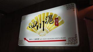 四川樓菜館