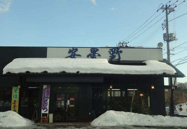 安曇野 巣子店