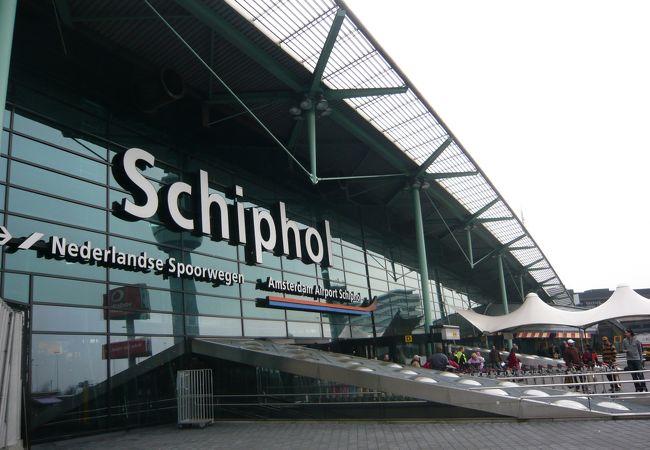 スキポール空港 (AMS)