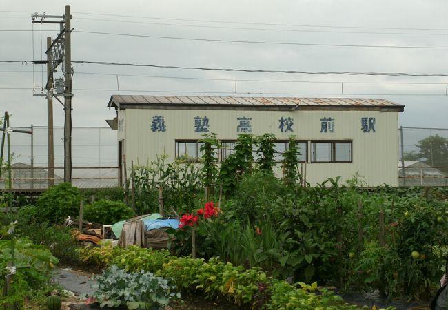 義塾高校前駅