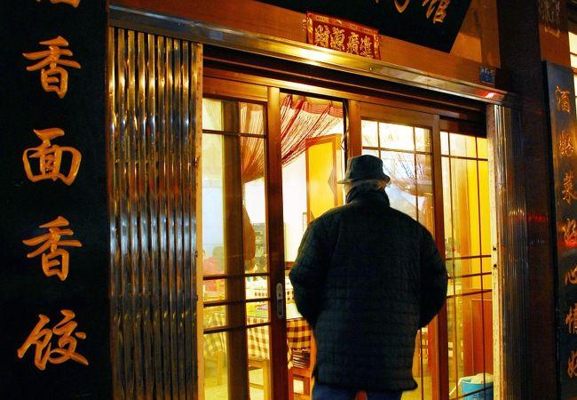 北京餃子館 (黔霊西路店)