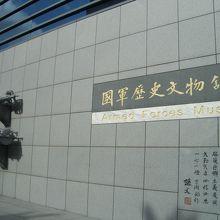 国軍歴史文物館