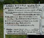 北見富士カートサーキット
