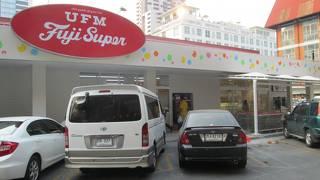 UFMフジスーパー (1号店)