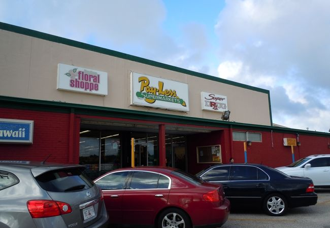 ペイレス スーパーマーケット (オカ ペイレス店)