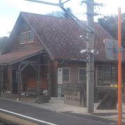 名前も駅舎も美しい駅です