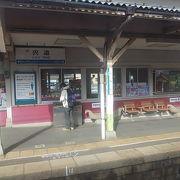 木次線の接続駅として知られています
