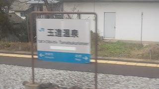 島根県を代表する温泉地への最寄り駅です