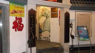 孔乙己酒店 (コンイージージゥディェン)
