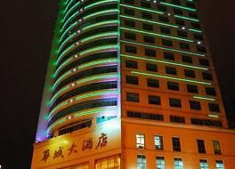 華城大酒店