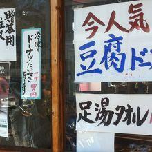 駅前にある豆乳ソフト、豆腐ドーナッツ屋