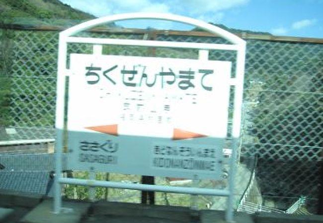 筑前山手駅
