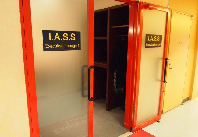 IASS エグゼクティブ ラウンジ 1