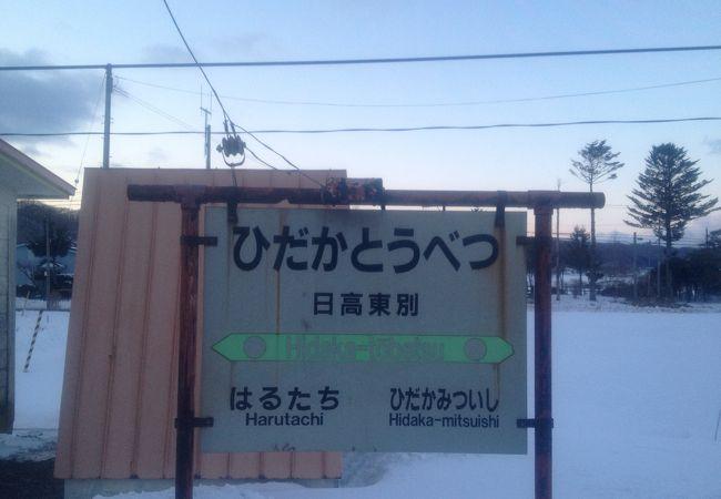 日高東別駅