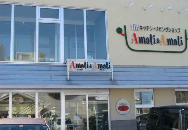 amati & amati (帯広店)