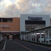 大きな大きなホームセンター
