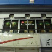 大正時代に北海道で初めてアイスクリームの販売を始めたというお店