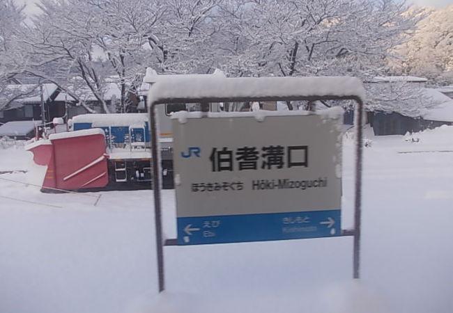 伯耆溝口駅