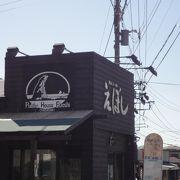 茅ヶ崎といえばこのお店