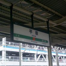 平塚駅ホームです。これから湘南新宿ラインに乗ります。