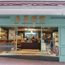 泰昌餅家 (中環店)