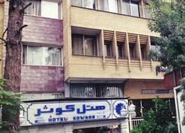 Kowsar Hotel 写真