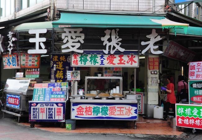 中華街夜市にある檸檬愛玉のお店!