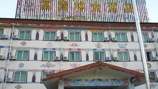 富貴林大酒店