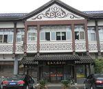 富春花園茶社