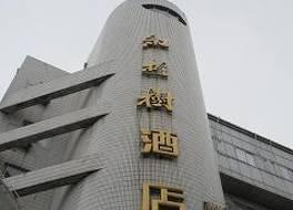 セコイア ホテル (江蘇揚州紅杉樹酒店)