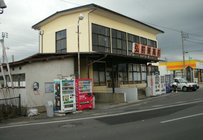 弘前東高前駅