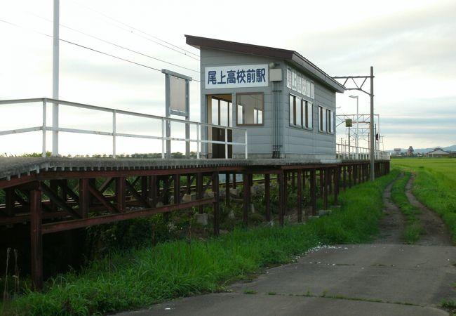 尾上高校前駅