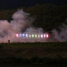 八千代ふるさと親子祭花火大会