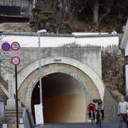 美観地区のはずれにあるトンネル